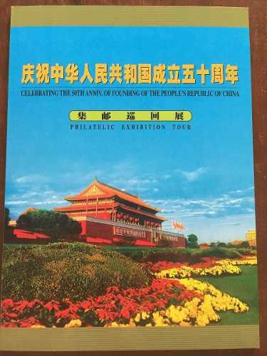 China 1999 carpeta conmemorativa 50 años con timbres v