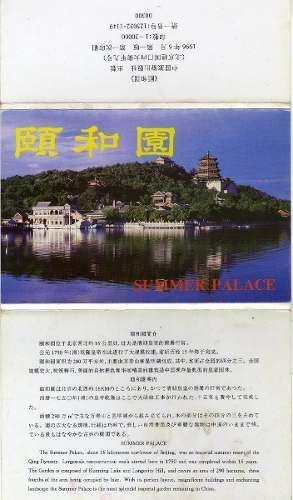 Ch358-china estuche con 8 tarjetas postales nuevas-
